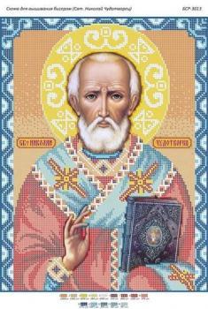 Св. Миколай Чудотворець БСР-3013 Сяйво БСР