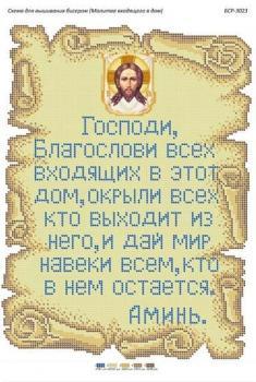 Молитва благословіння ( рос) БСР-3023 Сяйво БСР