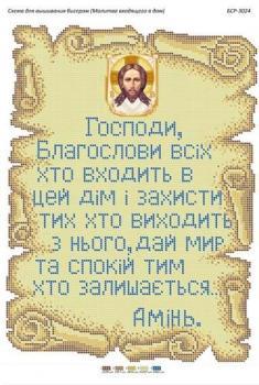 Молитва благословіння ( укр)