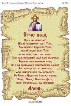 Молитва Отче Наш (Укр) БСР-3027 Сяйво БСР
