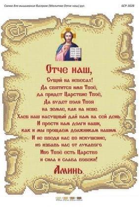 Молитва Отче Наш (Рос) БСР-3028ак Сяйво БСР