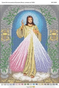 Ісусе, уповаю на тебе