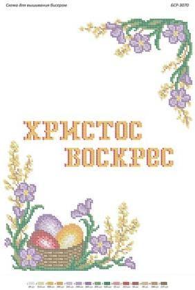 Великодні рушники БСР-3070 Сяйво БСР