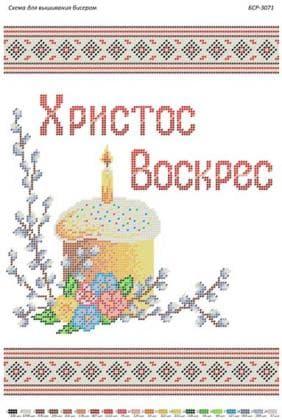 Великодні рушники БСР-3071 Сяйво БСР