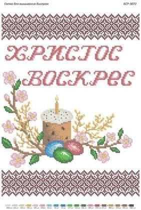 Великодні рушники БСР-3072 Сяйво БСР