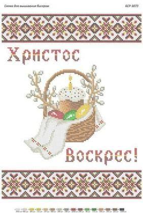 Великодні рушники БСР-3073 Сяйво БСР