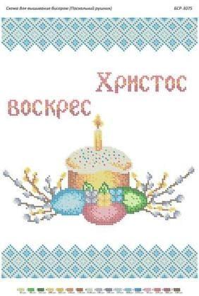 Великодні рушники БСР-3075 Сяйво БСР
