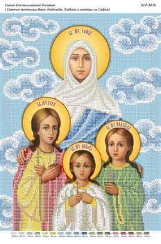 Святі мучениці Віра, Надія, Любов та матір їх Софія