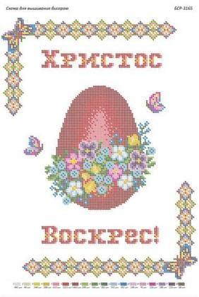 Великодній рушник БСР-3165 Сяйво БСР