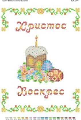 Великодній рушник БСР-3204 Сяйво БСР