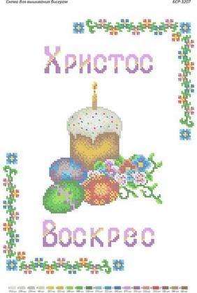 Великодній рушник БСР-3207 Сяйво БСР