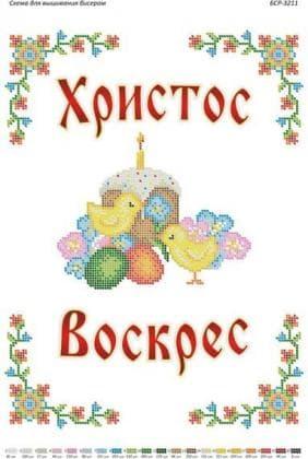 Великодній рушник БСР-3211 Сяйво БСР