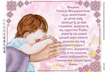 Молитва про дітей до Господа БСР-3230 Сяйво БСР