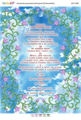 10 заповідей (рос.) БСР-3283 Сяйво БСР