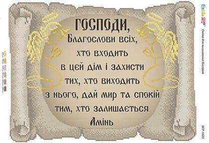 Молитва благословіння (укр) БСР-3320 Сяйво БСР