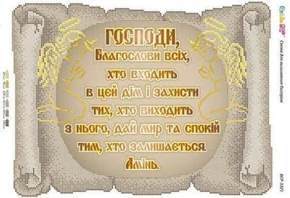 Молитва благословіння  (укр) БСР-3321 Сяйво БСР