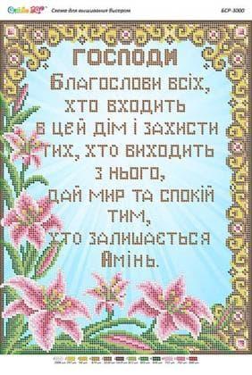 Молитва благословіння  (укр) в ліліях БСР-3322 Сяйво БСР