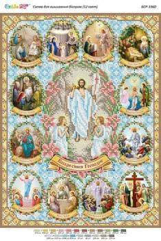 12 Великих церковних свят
