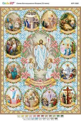 12 Великих церковних свят БСР-3360 Сяйво БСР