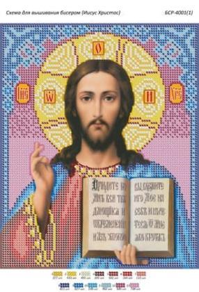 Ісус Христос(фон малиновий) БСР-4001-1 Сяйво БСР