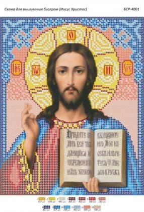 Ісус Христос БСР-4001 Сяйво БСР