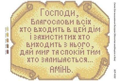 Молитва благословіння БСР-4102 Сяйво БСР