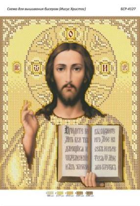 Ісус Христос БСР-4127 Сяйво БСР