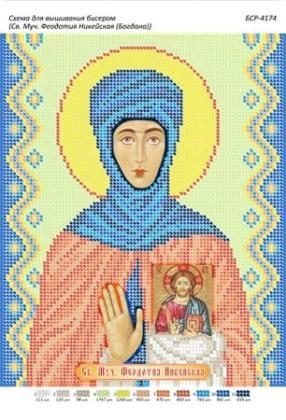 Св. Феодотія (Богдана) БСР-4174 Сяйво БСР