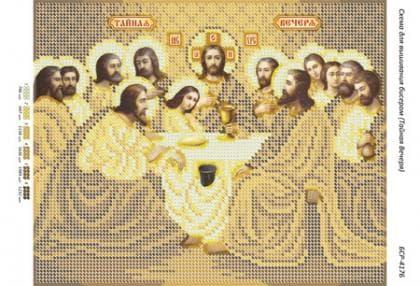 Тайна вечеря (золото) БСР-4176 Сяйво БСР