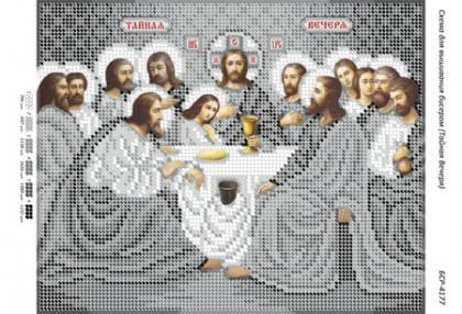 Тайна вечеря (срібло) БСР-4177 Сяйво БСР