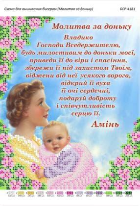 Молитва за доньку БСР-4181 Сяйво БСР