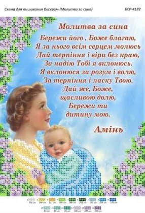 Молитва за сина БСР-4182 Сяйво БСР