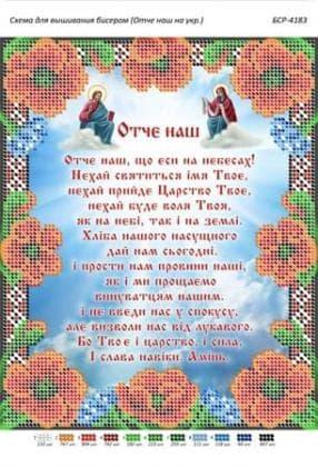 Молитва Отче наш БСР-4183 Сяйво БСР