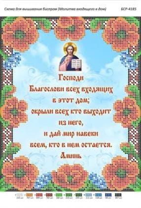 Молитва благословіння (російською) БСР-4185 Сяйво БСР