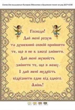 Молитва про душевний спокій (українською) БСР-4190 Сяйво БСР