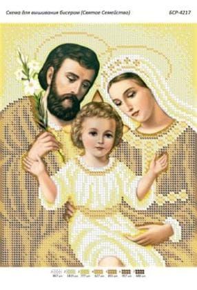 Святе сімейство (золото) БСР-4217 Сяйво БСР