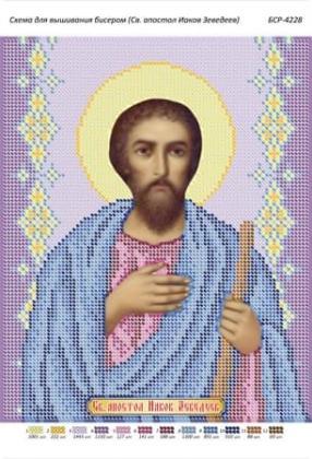 Св. Яків БСР-4228 Сяйво БСР