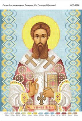 Св. Григорій Палама БСР-4236 Сяйво БСР