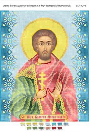 Св. Валерій БСР-4243 Сяйво БСР
