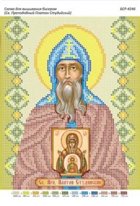 Св. Платон БСР-4246 Сяйво БСР