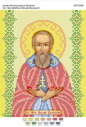 Св. Йосип Волоцький БСР-4249 Сяйво БСР