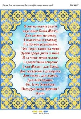 Дитяча молитва БСР-4272 Сяйво БСР