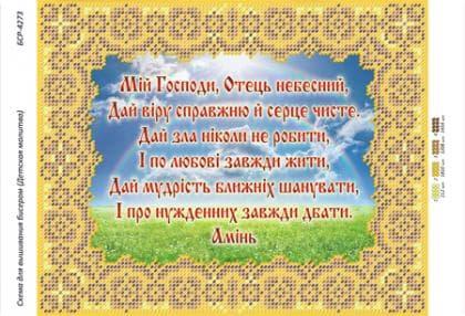 Дитяча молитва БСР-4273 Сяйво БСР