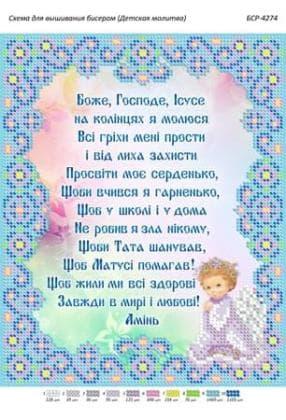 Дитяча молитва БСР-4274 Сяйво БСР