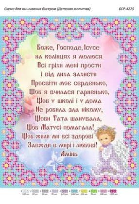Дитяча молитва БСР-4275 Сяйво БСР