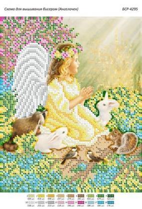Ангелик БСР-4295 Сяйво БСР