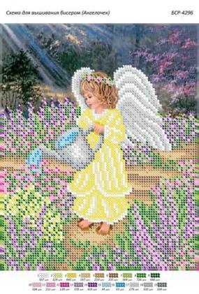 Ангелик БСР-4296 Сяйво БСР