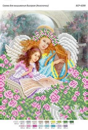 Ангелик БСР-4299 Сяйво БСР
