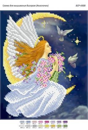 Ангелик БСР-4300 Сяйво БСР