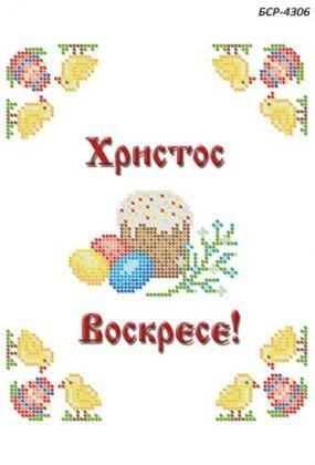 Серветка  Великодня БСР-4306 Сяйво БСР